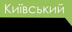 Київський діалог