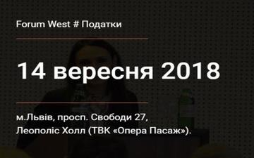 Buy tickets to Forum West # Податки:
