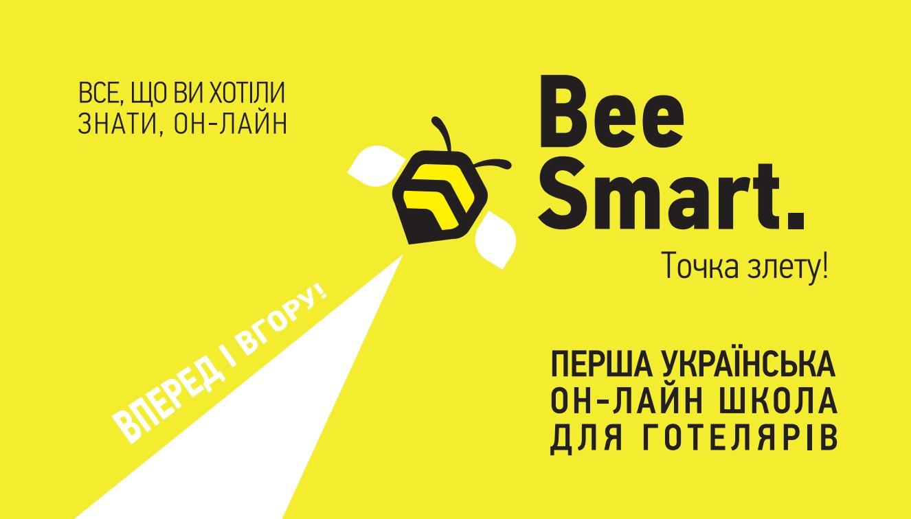 Перша українська он-лайн школа для готелярів