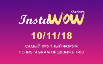 Придбати квитки на InstaWOW - САМЫЙ КРУПНЫЙ ФОРУМ ПО INSTAGRAM ПРОДВИЖЕНИЮ в Харькове: