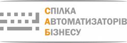 Спілка Автоматизаторів Бізнесу