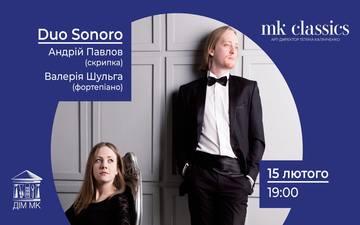 Придбати квитки на Duo Sonoro: Андрій Павлов, скрипка / Валерія Шульга, фортепіано: