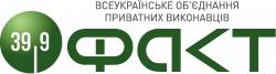 """ВО приватних виконавців """"ФАКТ"""""""