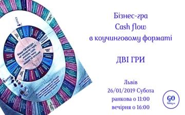 Купить билеты на Cash flow в коучинговому форматі 26/01/19 Львів:
