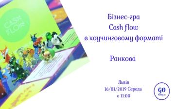 Купить билеты на Ранкова бізнес-гра Cash flow 16/01 Львів: