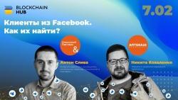 Buy tickets to Клиенты из Facebook: как их найти?: