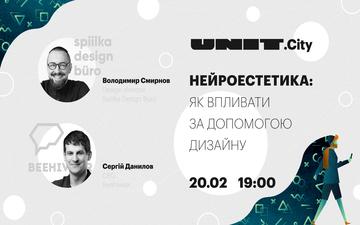 Придбати квитки на UNIT.Talk   Нейроестетика:  <br />вплив за допомогою дизайну: