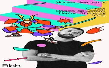 Придбати квитки на Мотиваційна лекція від Олександра Богачука: