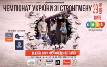 Buy tickets to Чемпіонату України зі стронгмену 2019: