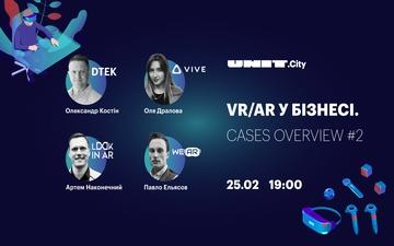 Придбати квитки на UNIT.Talk | VR/AR у бізнесі. Cases overview #2: