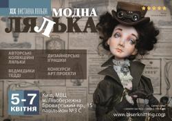 Kupić bilety na Международный салон авторской куклы и Тедди