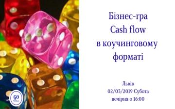 Купить билеты на Бізнес-гра CashFlow Львів 02/03: