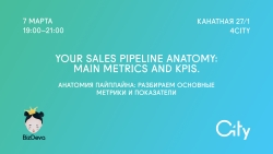 Buy tickets to Your Sales pipeline anatomy: main metrics and KPIs. Анатомия пайплайна: разбираем основные метрики и показатели: