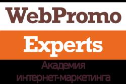 ВебПромо