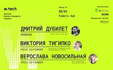 Придбати квитки на WTECH Meetup #4: