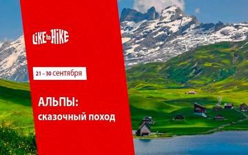 Buy tickets to Альпы: трек вокруг Монблана:
