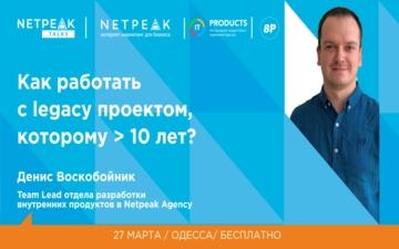Купить билеты на Netpeak Talks №11 | Как работать с legacy проектом, которому >10 лет?: