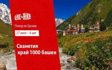 Buy tickets to Край 1000 башен: Сванетия, поход по Грузии: