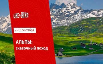 Купить билеты на Альпы: трек вокруг Монблана: