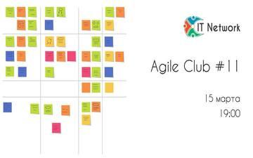 Купить билеты на Agile Club Meetup #11: