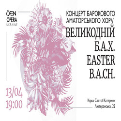 Купить билеты на Великодній Б.А.Х.: концерт барокового аматорського хору:
