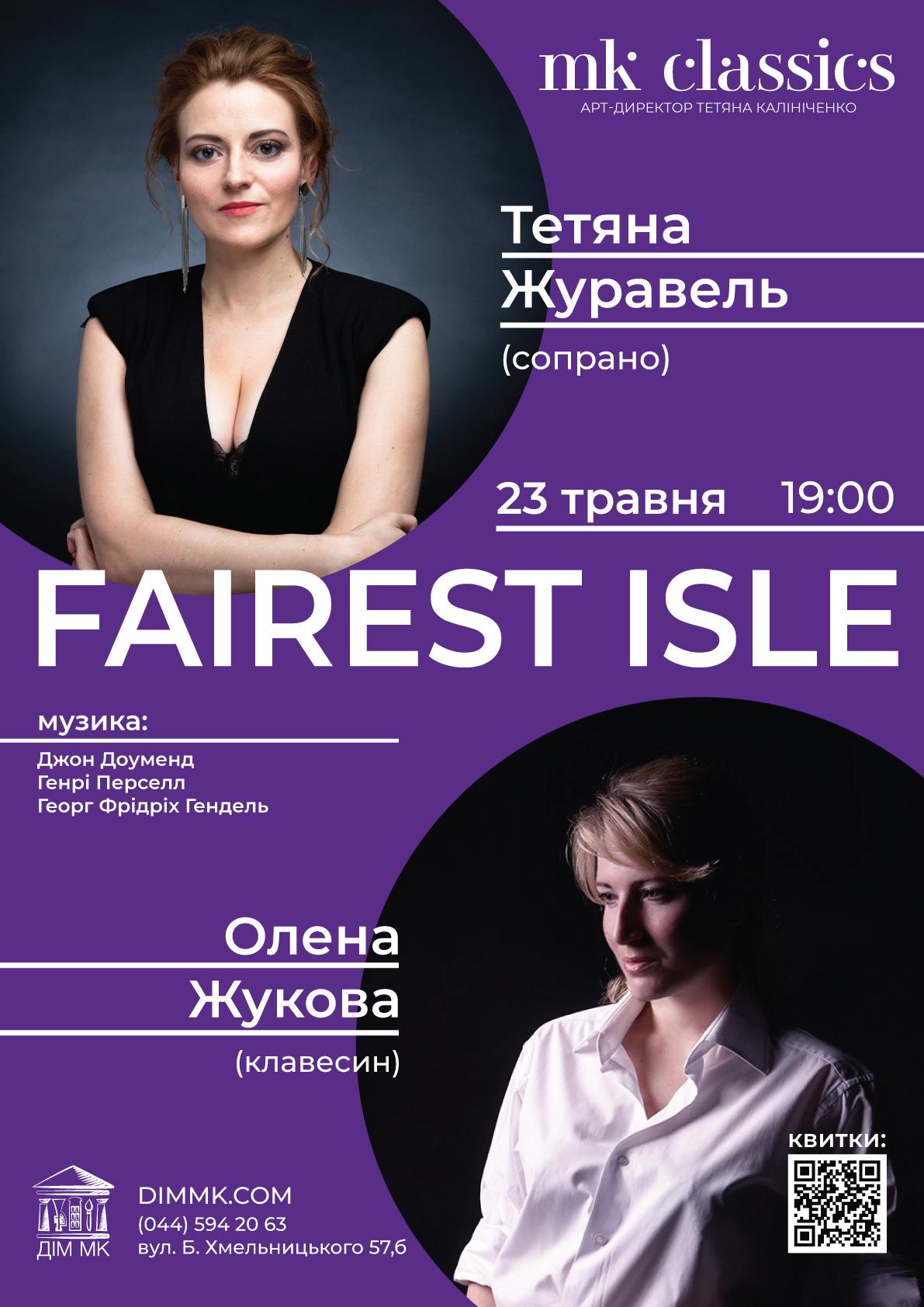 Придбати квитки на Fairest Isle: Тетяна Журавель, сопрано / Олена Жукова, клавесин: