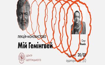 Kupić bilety na Лекція Олега Яськіва
