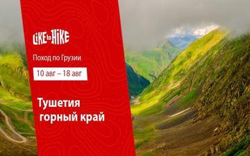 Buy tickets to Тушетия — горный край   поход по Грузии: