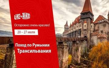 Buy tickets to Поход по Румынии: сказочная Трансильвания: