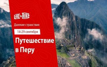 Buy tickets to Путешествие в Перу:
