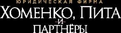 """Юридична фірма """"Хоменко, Піта і партнери"""""""