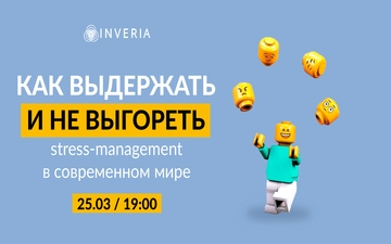 Buy tickets to КАК ВЫДЕРЖАТЬ И НЕ ВЫГОРЕТЬ: stress-management в современном мире: