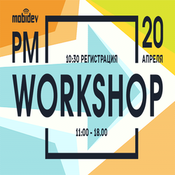 Buy tickets to MobiDev PM Workshop: