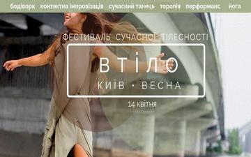 Купить билеты на Фестиваль сучасної тілесності ВТІЛО: