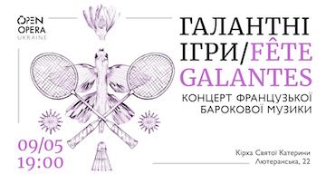 Купить билеты на Галантні ігри / Fête galantes: