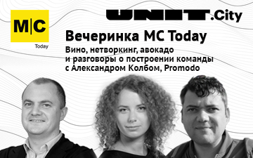 Buy tickets to Вечеринка MC Today. Вино, нетворкинг, авокадо и разговоры о  построении команды с Александром Колбом, Promodo: