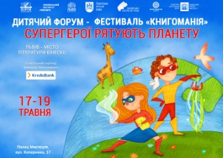 Kupić bilety na  1Дитячий Форум – Фестиваль дитячого читання «Книгоманія»: