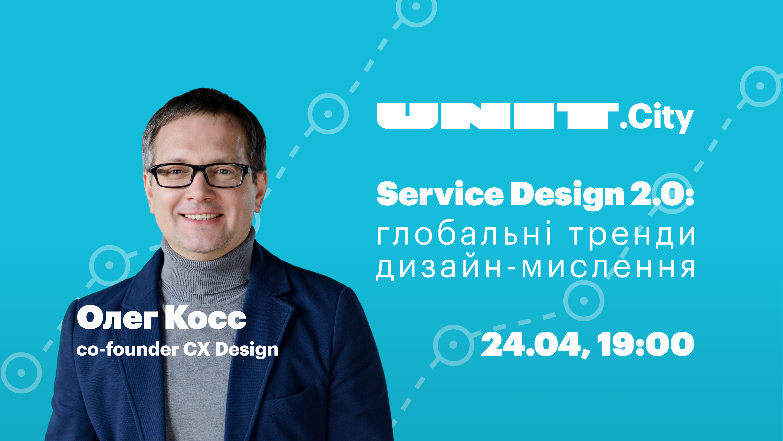 Kupić bilety na UNIT.Talk | Service Design 2.0: глобальні тренди дизайн-мислення :