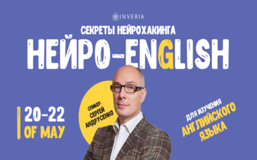 Купить билеты на НейроEnglish: секреты нейрохакинга для изучения английского языка: