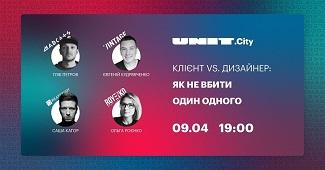 Buy tickets to UNIT.Talk | Клієнт vs. дизайнер: як не вбити один одного:
