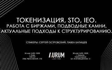 Купить билеты на Токенизация, STO, IEO. Работа с биржами, подводные камни и актуальные подходы к структурированию. Город Харьков.: