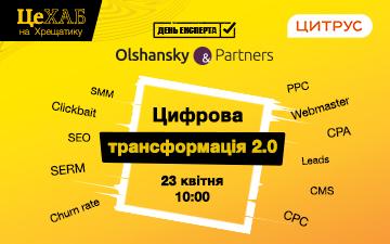 Купить билеты на ДЕНЬ ЭКСПЕРТА в ЦеХАБ: Ольшанский и Партнеры. Цифровая трансформация 2.0:
