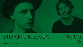 Купить билеты на Stepan i Meduza + Kurnosaya Dura :
