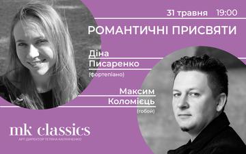 Придбати квитки на Романтичні присвяти: Діна Писаренко (фортепіано) / Максим Коломієць (гобой):