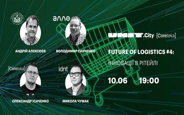 Придбати квитки на UNIT.Talk | Future of Logistics #4: Інновації в рітейлі:
