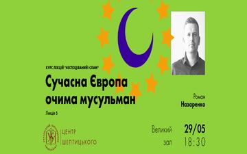 Купить билеты на Лекція Романа Назаренка