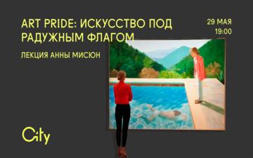 Buy tickets to Art-Pride: Искусство под Радужным флагом | Лекция Анны Мисюн:
