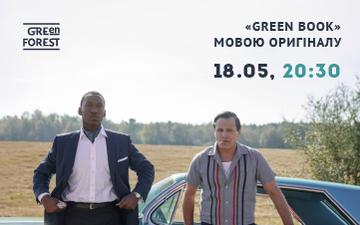 Buy tickets to Movie Evening: показ фільму «Green Book» мовою оригіналу: