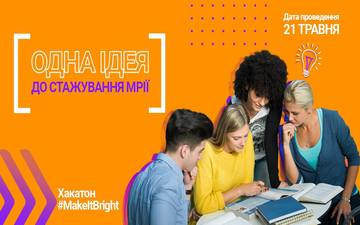 Kupić bilety na Хакатон #MakeItBright: