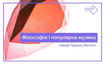 Buy tickets to Філософія і популярна музика: